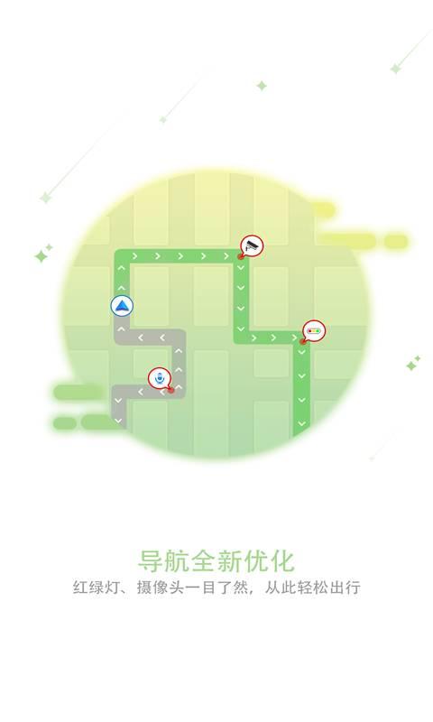 和地图截图3