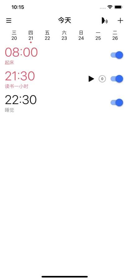 时间点 - 用最简单的方式轻松掌控每一秒截图0