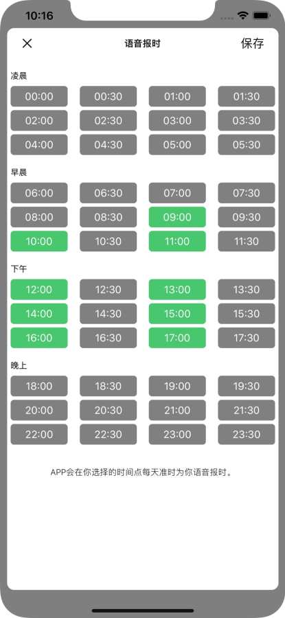 时间点 - 用最简单的方式轻松掌控每一秒截图1