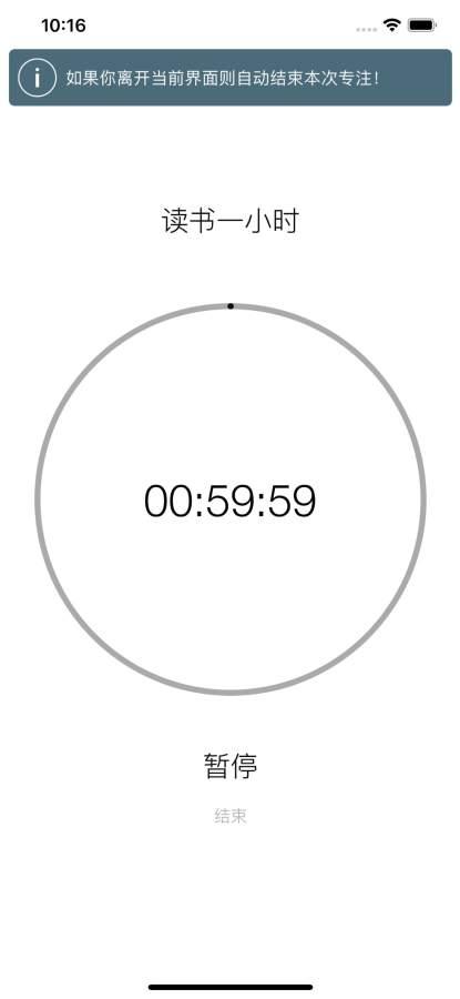 时间点 - 用最简单的方式轻松掌控每一秒截图2