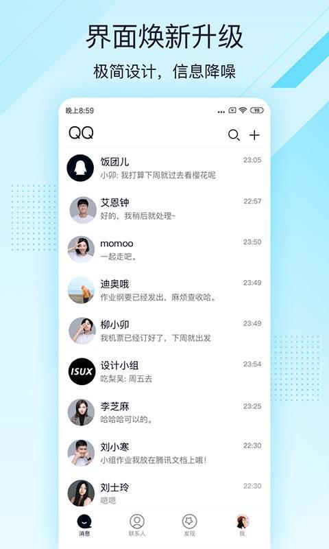 QQ輕聊版截圖4