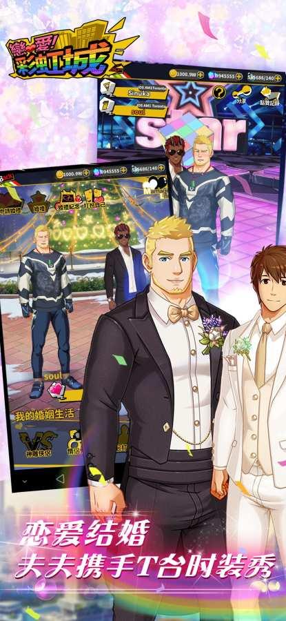 恋爱!彩虹城 截图2