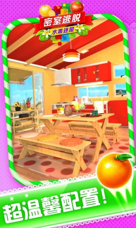 密室逃脱水果迷屋截图3