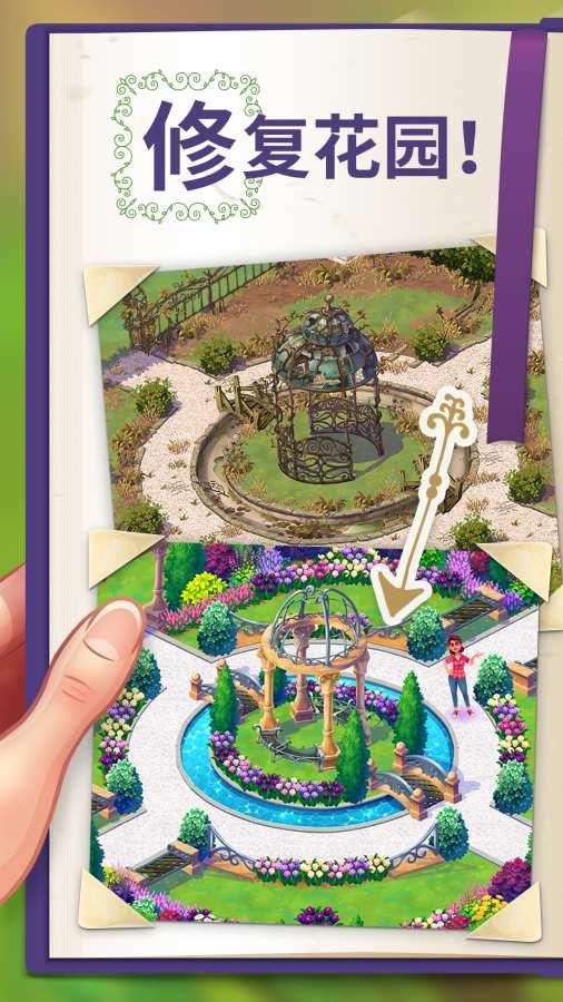 莉莉花园截图3