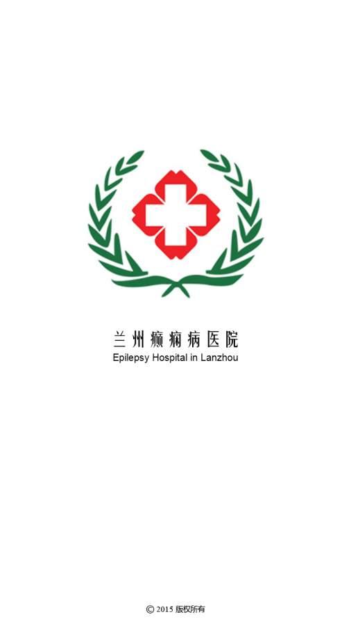兰州癫痫病医院截图0