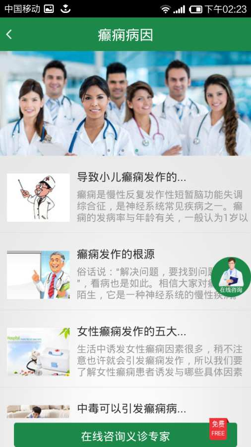 兰州癫痫病医院截图4
