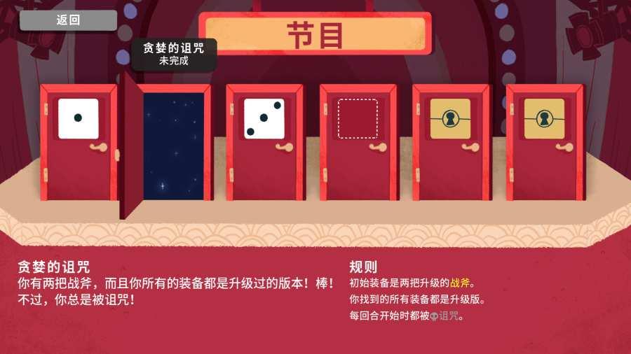 骰子地下城 安卓版截图2