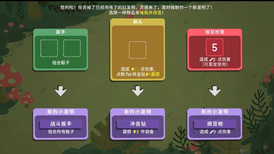 骰子地下城 安卓版截图3