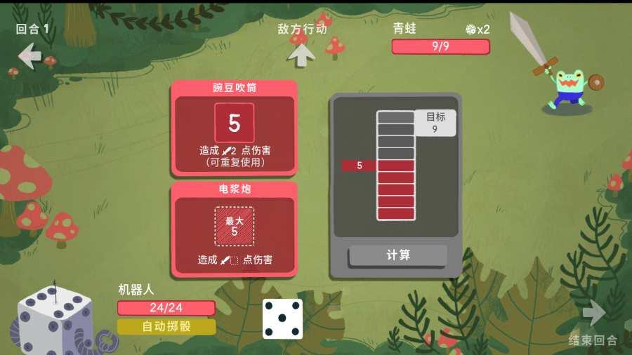 骰子地下城 安卓版截图4
