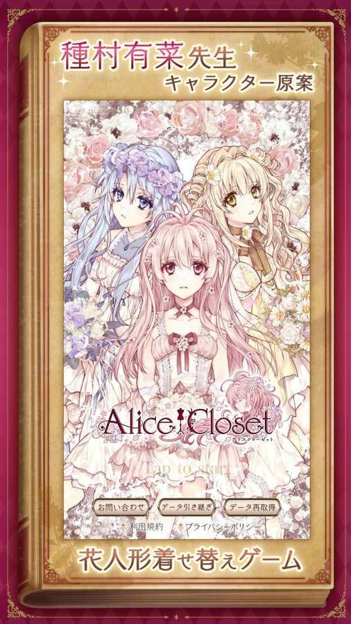 爱丽丝的衣橱截图2