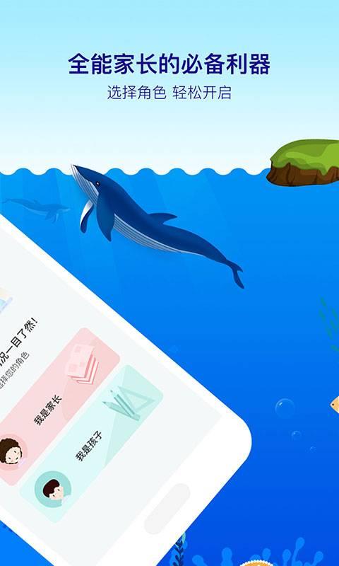 鲸守护截图1