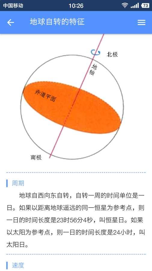 高中地理助手截图2