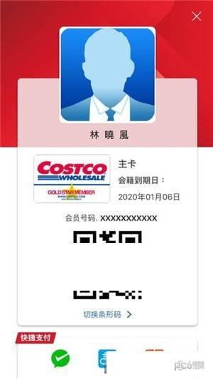Costco 开市客截图3