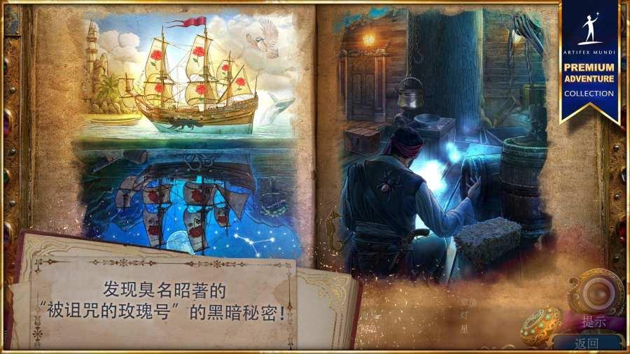 神秘潮汐:皇家港口截图2