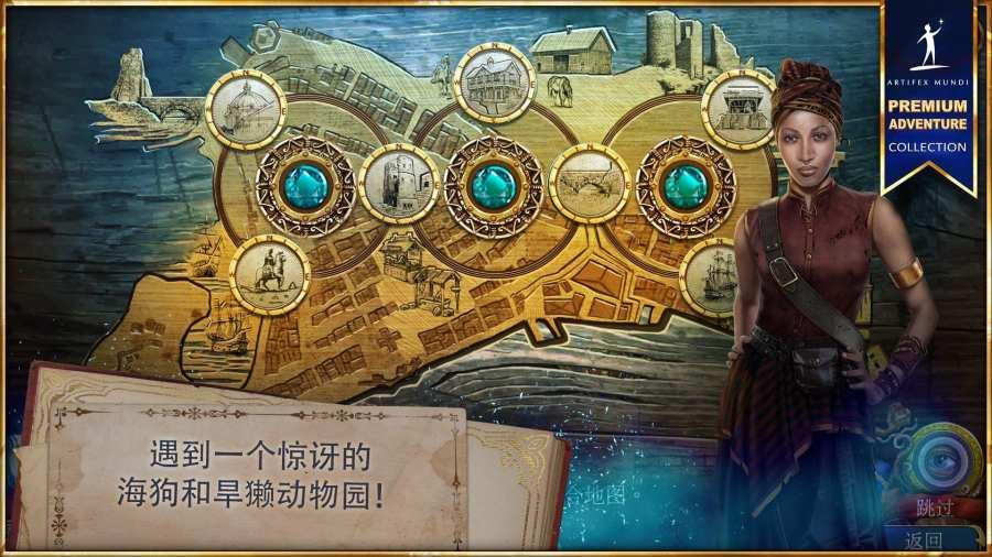 神秘潮汐:皇家港口截图4