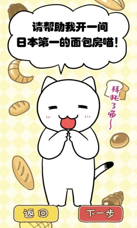 白猫面包房截图0