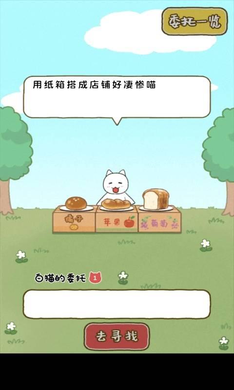 白猫面包房截图1