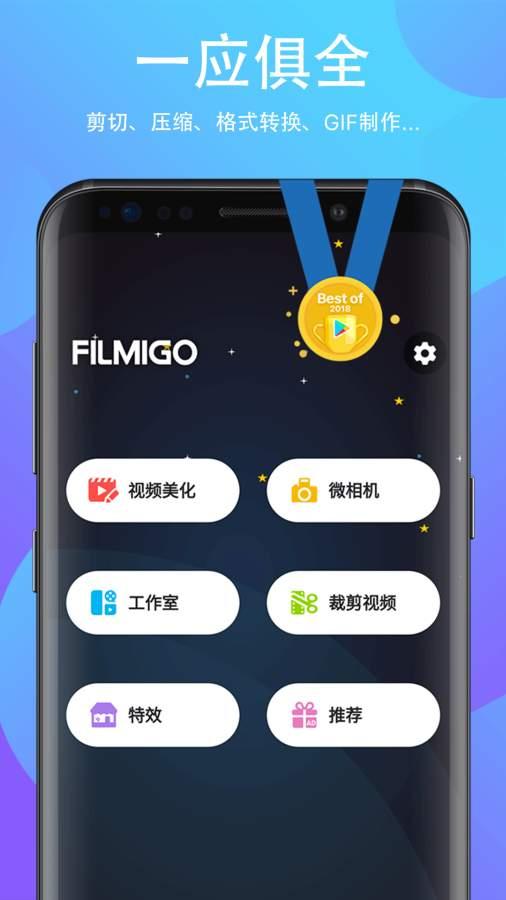 Filmigo视频剪辑视频编辑