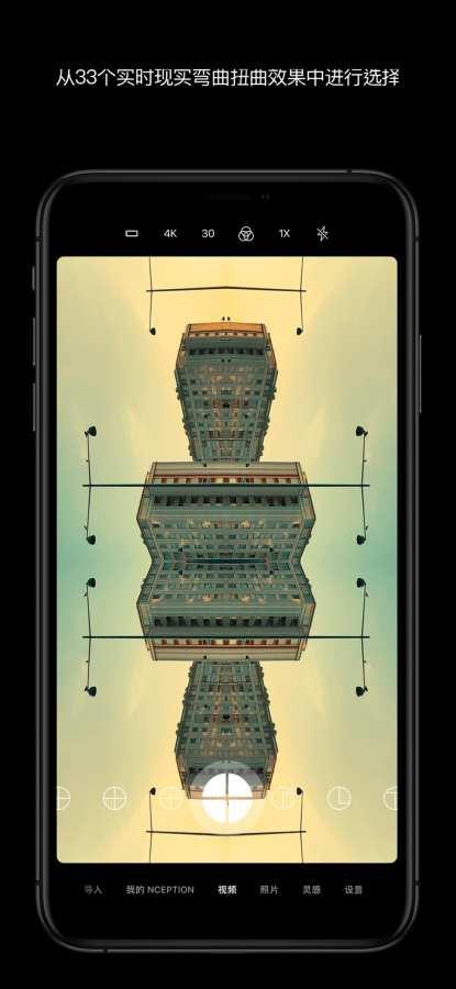 nception – 图片效果&滤镜