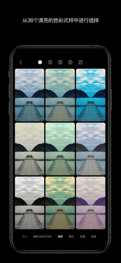nception – 图片效果&滤镜截图1