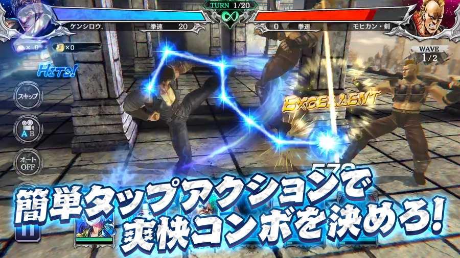 北斗神拳:传说复活截图1