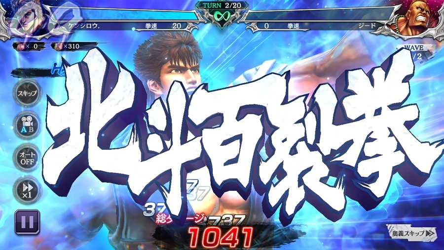 北斗神拳:传说复活截图2
