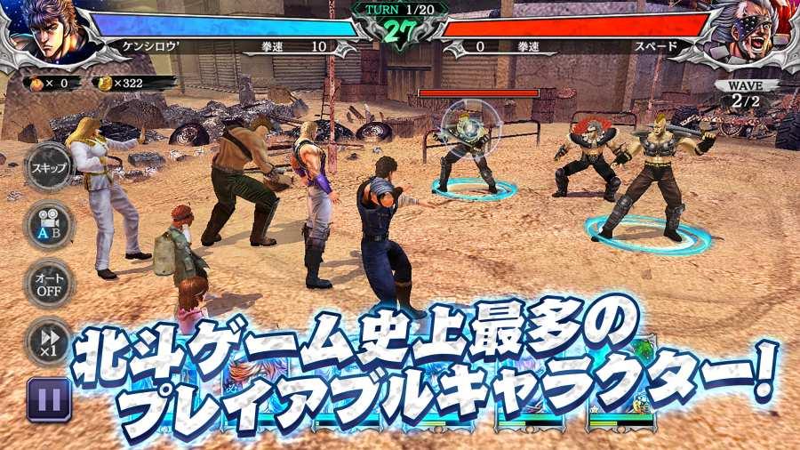 北斗神拳:传说复活截图3