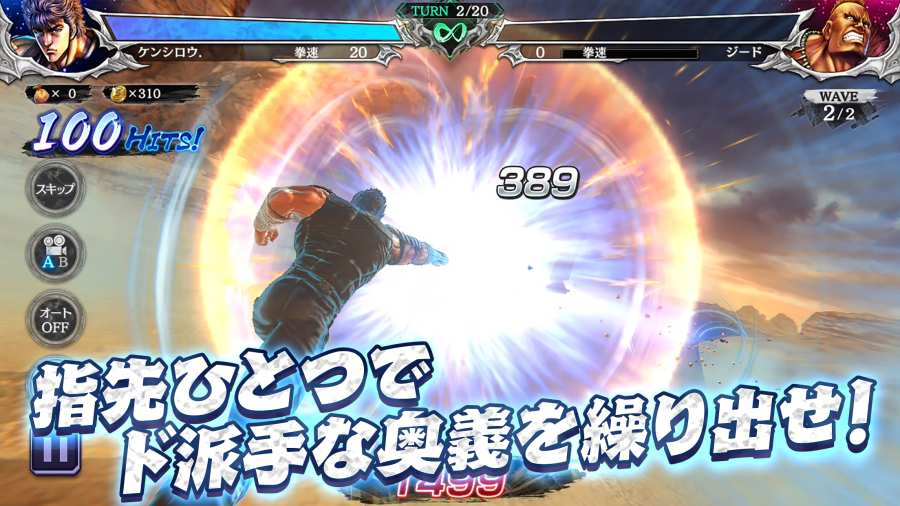 北斗神拳:传说复活截图4