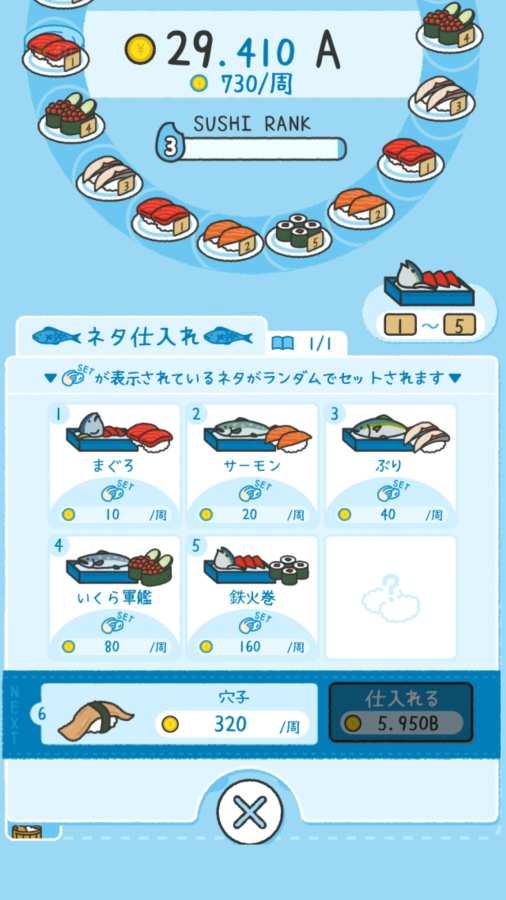寿司小老板截图1