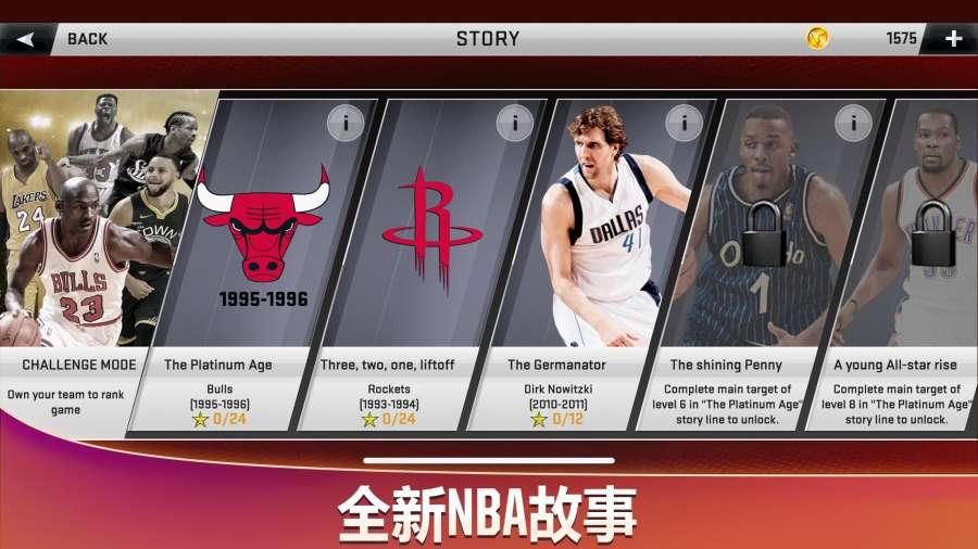 NBA 2K20截图3