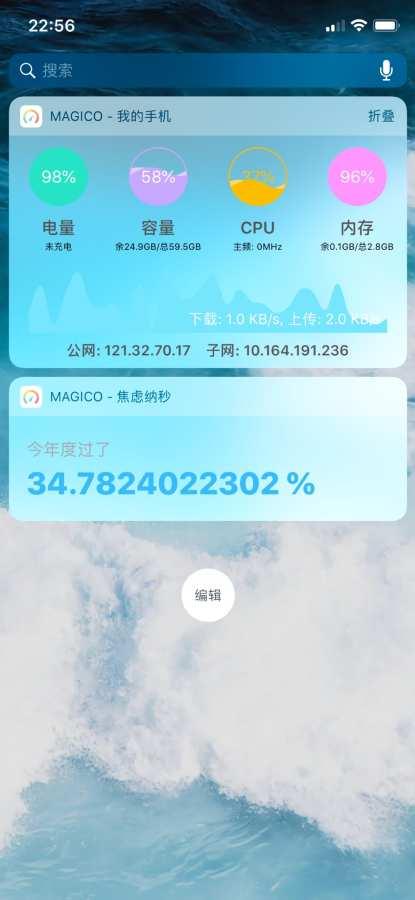 MagicO - 让CPU电池空间信息更优雅截图0