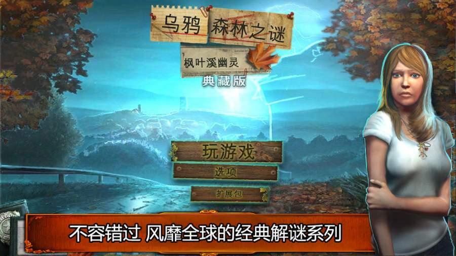 乌鸦森林之谜: 枫叶溪幽灵