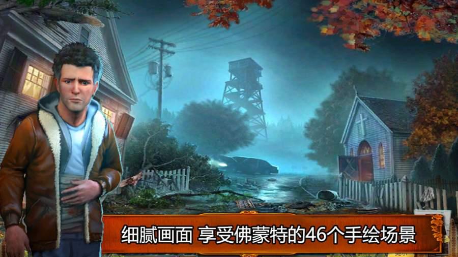 乌鸦森林之谜: 枫叶溪幽灵截图1