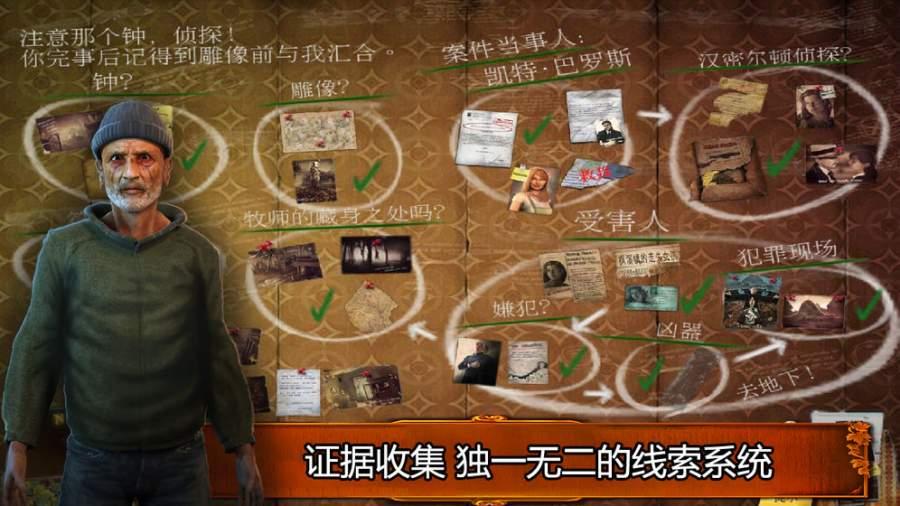 乌鸦森林之谜: 枫叶溪幽灵截图4