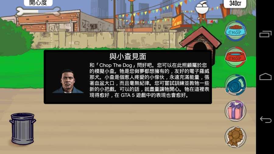 GTAV游戏伴侣 汉化版截图3
