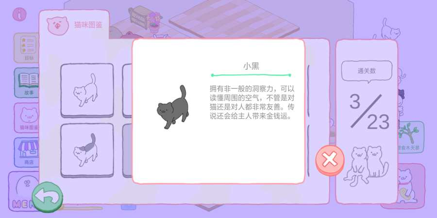 养猫猫截图3