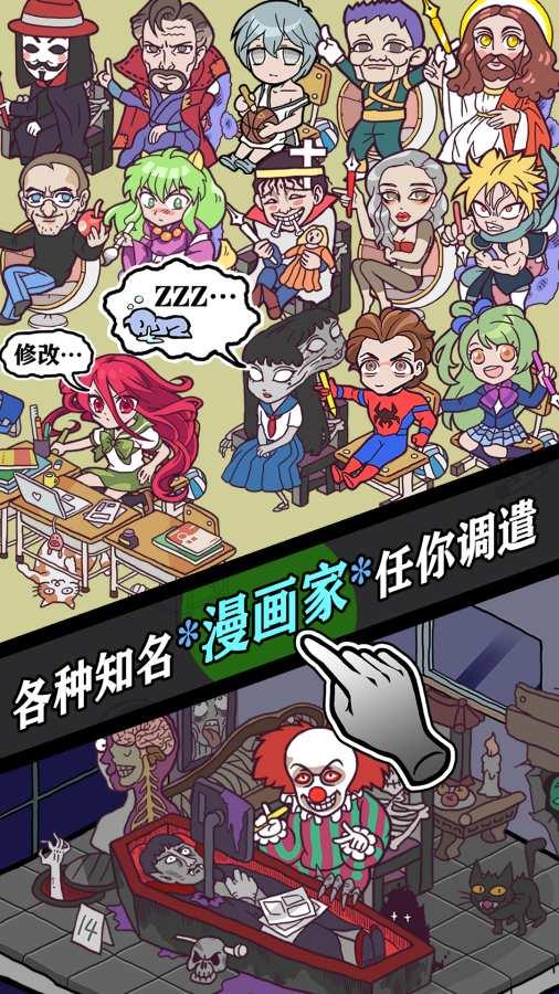 人气王漫画社截图0