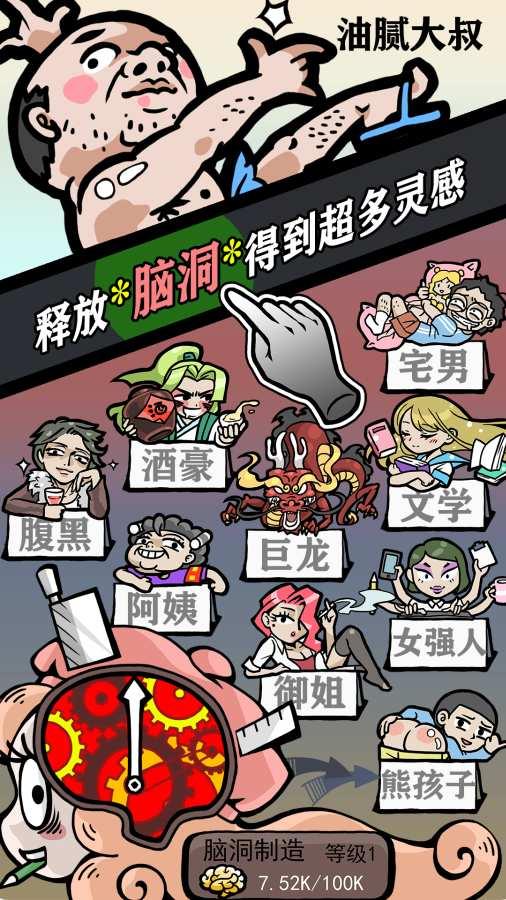 人气王漫画社截图2