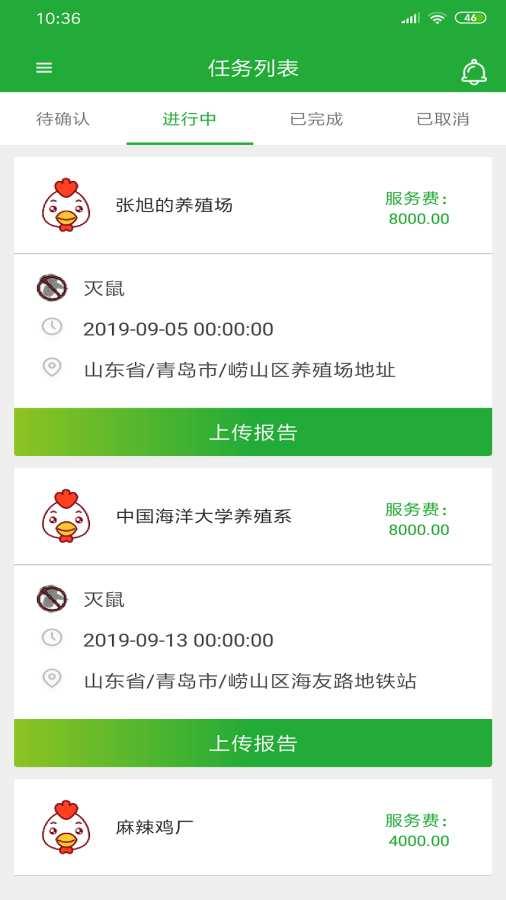 亿龙PCO服务