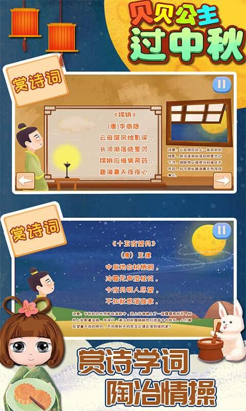 贝贝公主过中秋-猜灯谜做月饼截图3