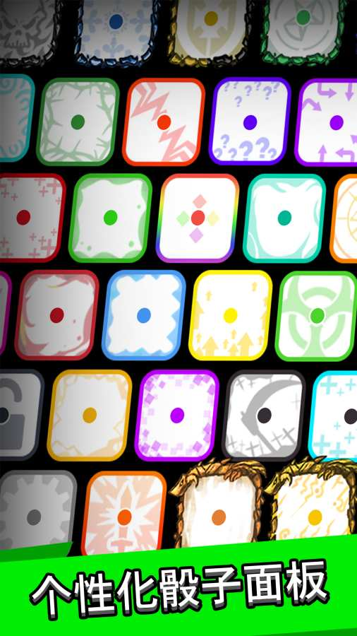皇家骰子截图3