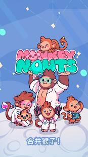 合并猴子截图4