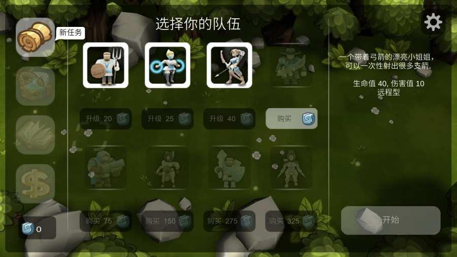 近卫军3D截图3