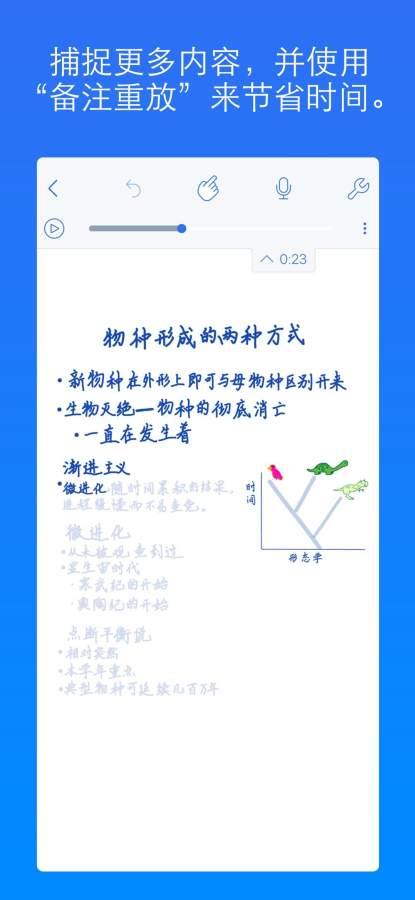 Notability截图1