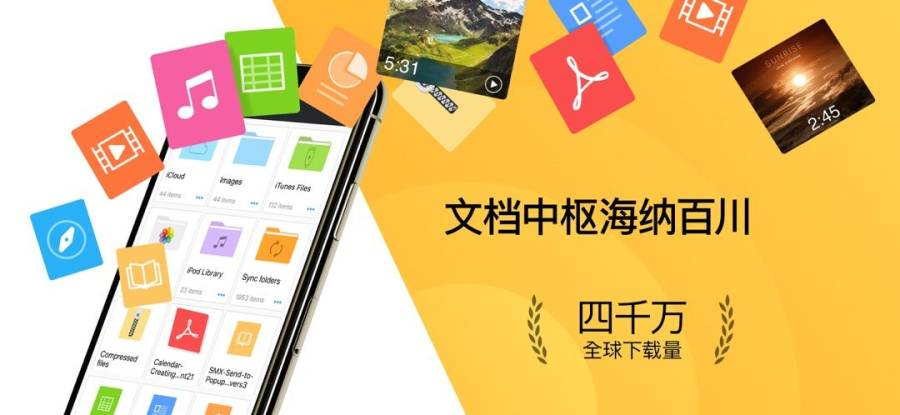 Documents by Readdle截图0