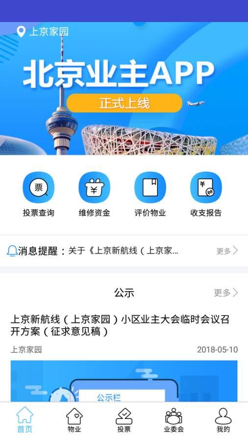 北京业主截图0