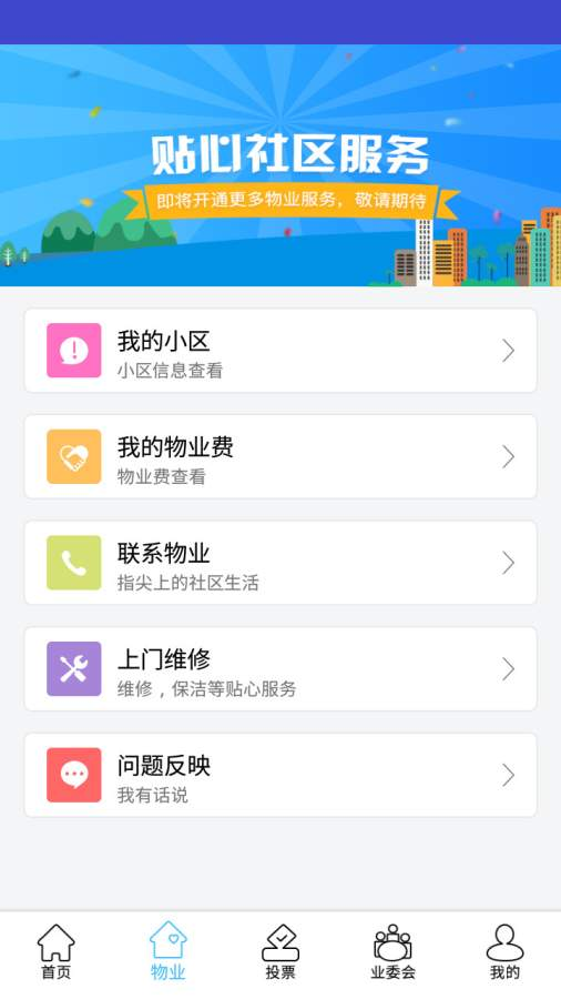北京业主截图1