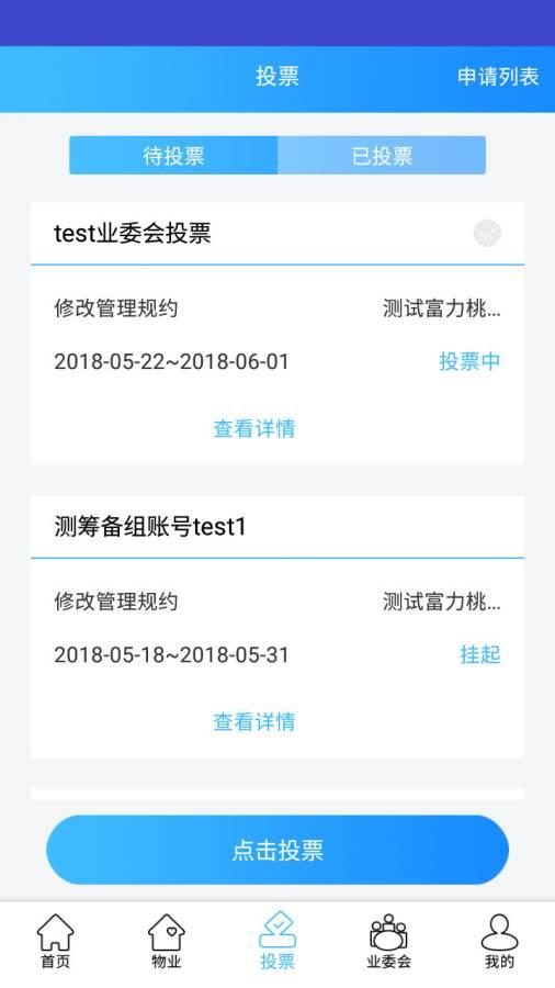 北京业主截图2