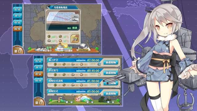 战舰少女R截图2