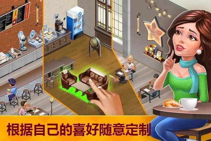 我的咖啡厅 - 世界餐厅游戏截图2